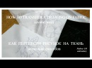 EMBROIDERY HOW TO TRANSFER A PATTERN ВЫШИВКА КАК ПЕРЕНЕСТИ РИСУНОК