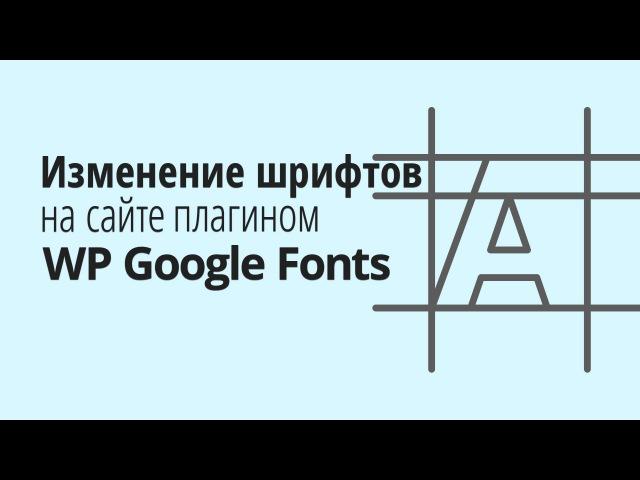 Изменение шрифтов на сайте WordPress плагином