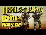 ПЕХОТА ИЛИ РАЗВЕДКА?! - Heroes and Generals