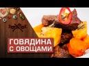 Нежная томленая говядина с овощами [Мужская кулинария]