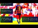 Неймар финты и голы 2015-2016 сезона