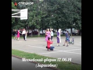Московский дворик 12.06.14 (Зарисовка)