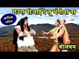 Bhojpuri Bolbam Bhajan 2016 | गउरा पीआई दे तू भंगीया ना | Bhojpuri Kawar Geet 2016 | HD