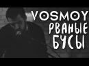 Vosmoy (8th) - Рваные бусы (ГрОб cover) Live@Gastrobar 7.62