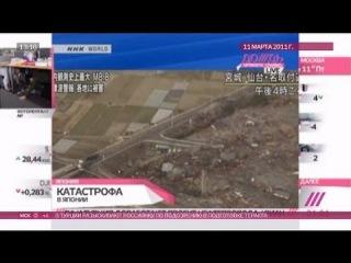 Главная новость пять лет назад: землетрясение в Японии