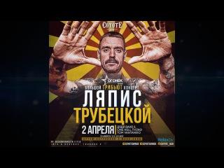 ляпис трубецкой огоньки-кй1