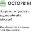 Заправка картриджей - Octoprint.ru