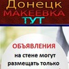 Донецк Макеевка Харцызск|Объявления Работа ДНР