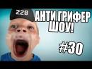 АНТИ-ГРИФЕР ШОУ! l ТУПОЙ БОМБЯЩИЙ РЕПЕР ВЕРНУЛСЯ l 30