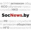 SocNews.by - Агентство социальных новостей