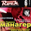 "Олег Судаков ""МАНАГЕР"" в ROCK MUZEUM"