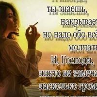 Яна Фирстова