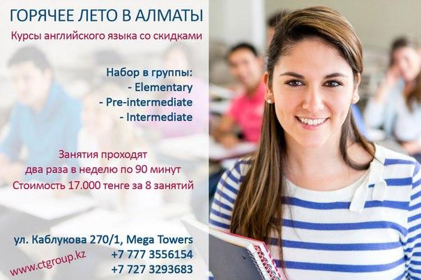 Горячее лето в Алматы со скидками на английский