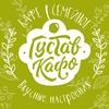 Густав Кафо - семейное кафе в Казани