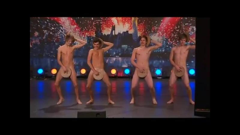 Танцы голышом (Минута славы по-шведски)