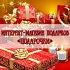Интернет-магазин подарков «Подарочки»