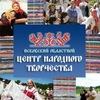 Псковский областной центр народного творчества