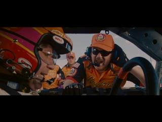Рики Бобби: Король дороги / Talladega Nights [2006 HD]