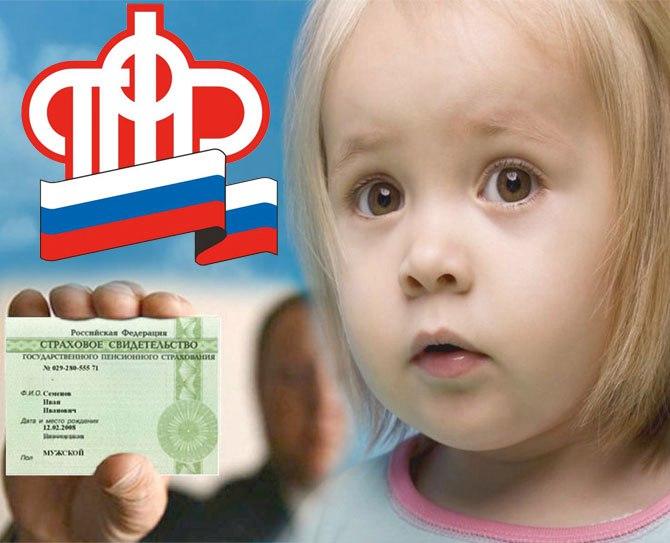 Жители Зеленчукского района могут зарегистрировать СНИЛС своим детям при получении свидетельства о рождении