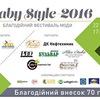 """ДЕТСКИЙ  КОНКУРС КРАСОТЫ  «Baby Style-2016""""!"""