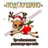Подслушано Городище Волгоградская область .