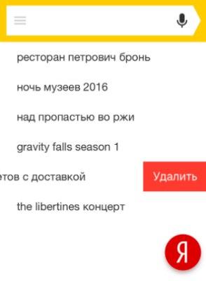 история поиска вконтакте