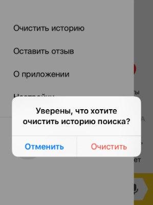 история поиска вконтакте - фото 2