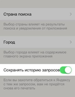 история поиска вконтакте - фото 3