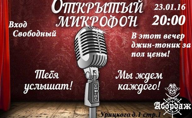 Афиша Серпухов День открытого микрофона в Абордаже!