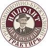 Трактиръ Ипполит Матвеевич