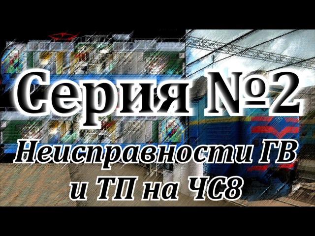 Неисправности ГВ и ТП на ЧС8 от DaimonRZD