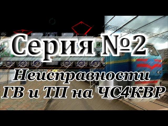 Неисправности ГВ и ТП на ЧС4КВР от DaimonRZD