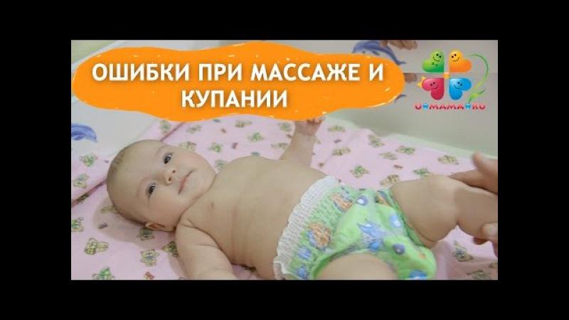 Как правильно делать массаж новорожденным Ошибки родителей при массаже и купании дома