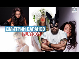 Снимаю для PLAYBOY, ЖЕНА В КУРСЕ - Дмитрий Баранов про частную, коммерческую и рекламную фотографию