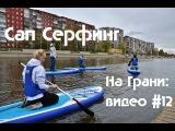 Сап серфинг ака гребля стоя (видео #12 от