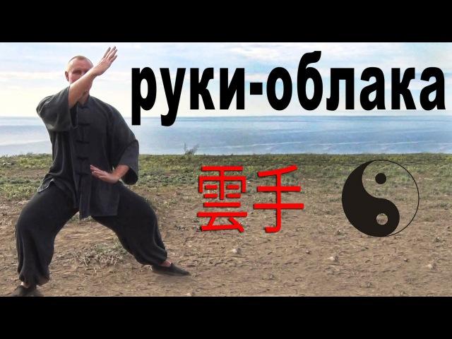 Тай Цзи. Особенности тренировки формы Руки-облака (юньшоу 雲手)