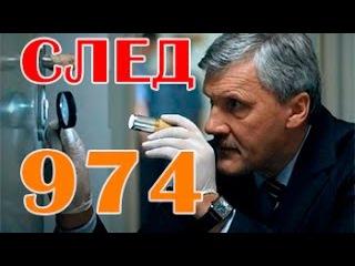 Сериал След 974 серия: Зомби - оборотни.