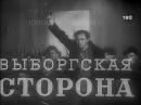 Выборгская сторона (1938) - Оригинальная версия