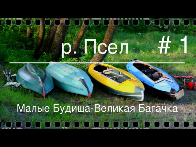 На байдарках по р. Псел (ч. 1) / river Psel. Ukraine. Kayaks (part 1).