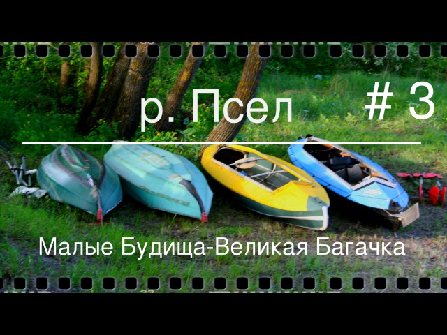 На байдарках по р. Псел (ч. 3) / river Psel. Ukraine. Kayaks (part 3).