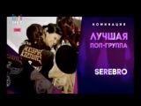 Премия МУЗ тв 2015 - Лучшая поп-группа - SEREBRO