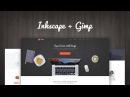 Мастер веб дизайна 4 Open Source Web Design Inkscape Gimp