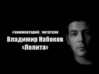 #комментарий_читателя Владимир Набоков «Лолита»