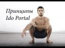 The Cruel Tutelage of Ido Portal - Принципы Идо Портал русская озвучка