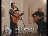 БЕЛЫЕ КРУЖЕВА (Наталья Кучер)
