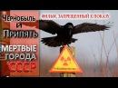 Города-Призраки СССР - Припять и Чернобыль - Запрещенный фильм - Непознанное 2016