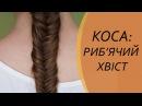Прически на каждый день средние длинные волосы Коса Рыбий хвост Риб'ячий хвіст Зачіски