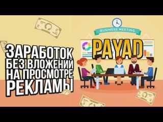 Заработок в интернете на автомате и без вложений | Расширение PAYAD которое приносит деньги