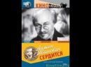 Антон Иванович сердится Anton Ivanovich Is Angry 1941 фильм смотреть онлайн