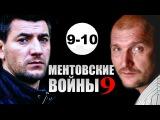 Ментовские войны 9 сезон 9 - 10 (Бешеные бабы Сердюкова)